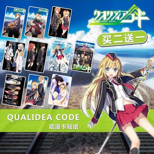 qualidea code心灵代码水晶卡贴纸磨砂diy定制动漫周边收藏册名片