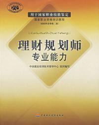 (满48包邮)理财规划师专业能力中国就业培训技术指导中心 组织编写