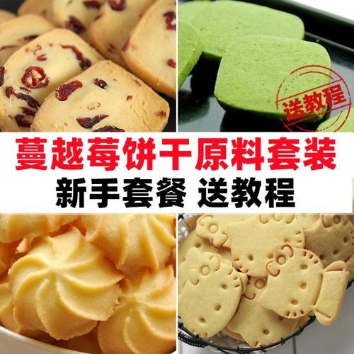 曲奇饼干材料蔓越莓饼干烘焙diy预拌粉套装新手家用自制作原料餐