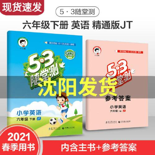 五三随堂测6年级英语下同步训练小学教辅小学英语练习册可搭配53天天