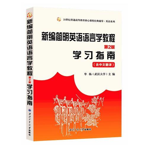 新编简明英语语言学教程(第二版)学习指南 含中文翻译