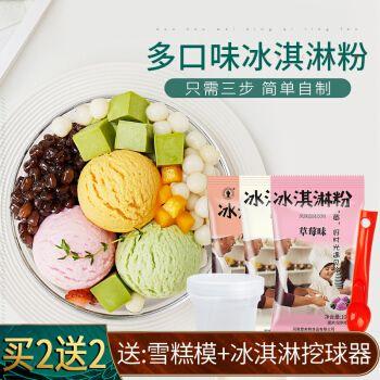 抹茶皇后【草莓+牛奶+巧克力】+冰淇淋杯10个
