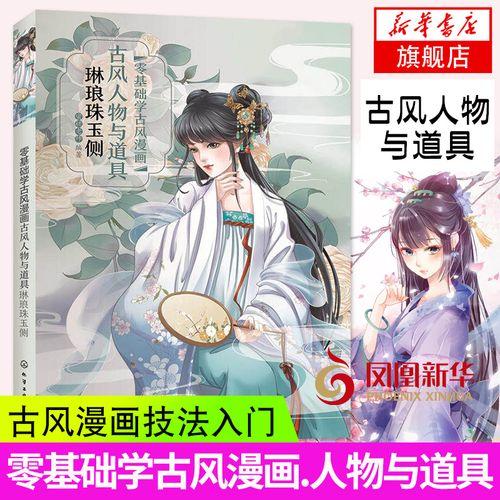 琳琅珠玉侧 零基础学古风漫画.
