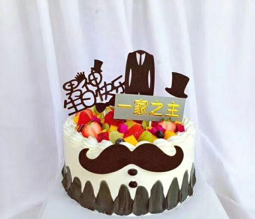 父亲节主题插件爸爸生日烘焙蛋糕装饰插牌一家之主男神生日快乐