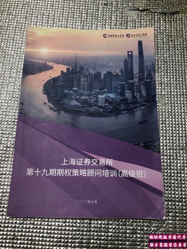 【二手9成新】2020年上海证券交易所第十九期期权策略顾问培训(高级班