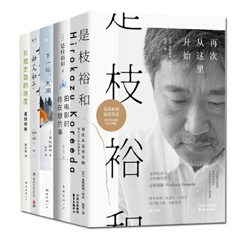 电影大师是枝裕和作品5册 拍电影时我在想的事/如父如子/下一站天国