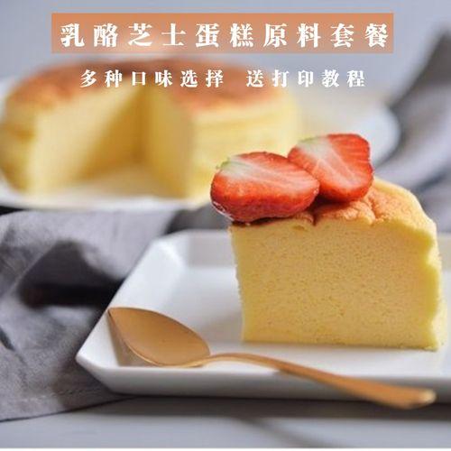 轻乳酪芝士蛋糕原料套装 烘焙原料新手diy手工自制蛋糕材料2个8寸