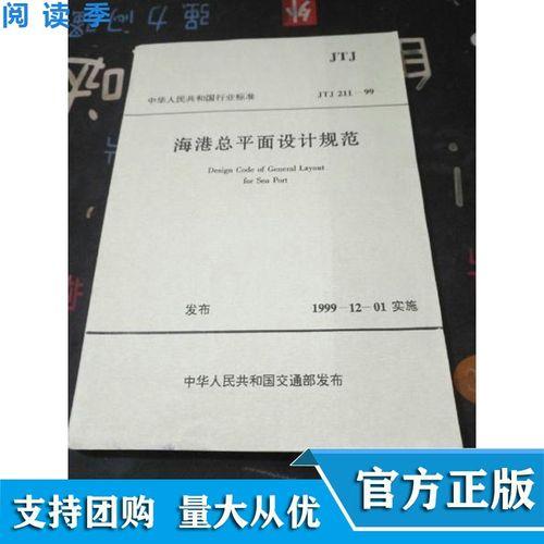 【二手9成新】211—99海港总平面设计规范