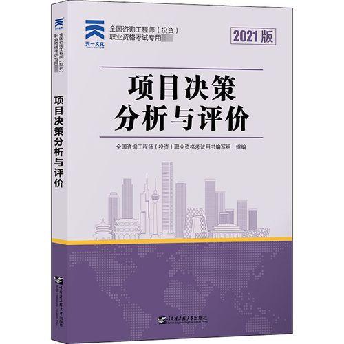 (2021)项目决策分析与评价/全国咨询工程师职业资格考试专用教材辅导