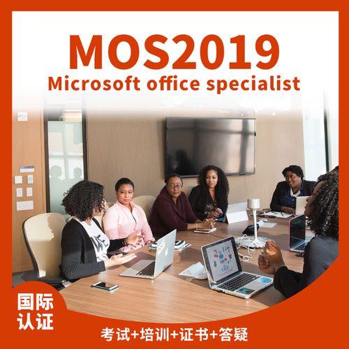 微软mos2019认证英文考试视频office报名excel远程模拟题培训课程