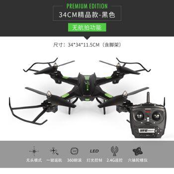 美嘉欣x709 小学生航模比赛机青少年航空教育学校培训机构无人机 训练