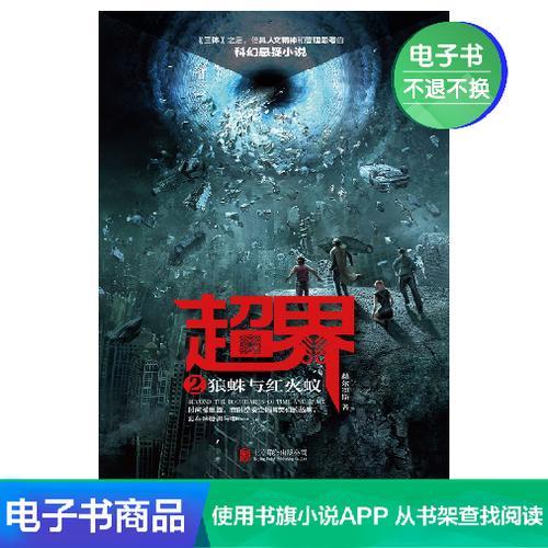 超界2:狼蛛与红火蚁(电子书)科幻小说