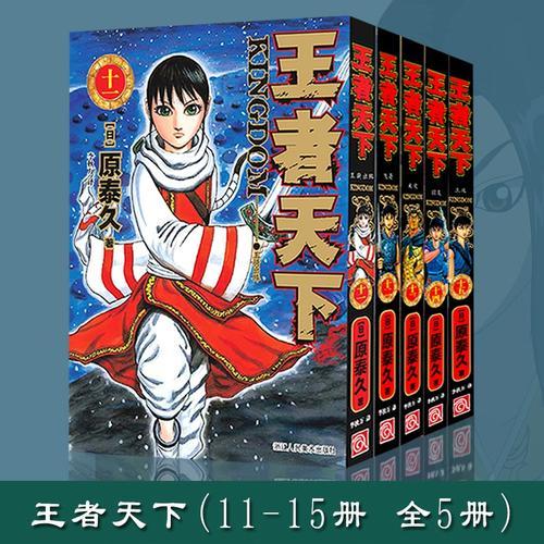 【旗舰正版】现货王者天下漫画书卷11-15册全套5册 日本漫画家原泰久