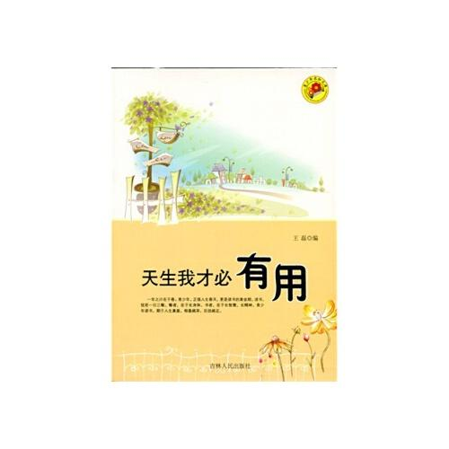 【jhw】中小学生阅读系列之青少年求知文库--天生我材必有用 王磊