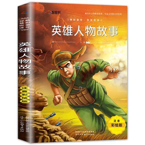 英雄人物故事书注音版小学生一年级二年级三年级课外阅读必读书籍