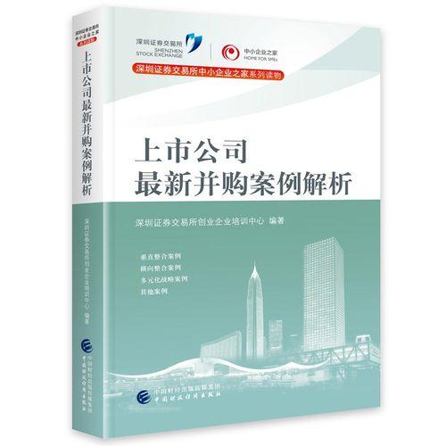 2020上市公司并购案例解析 深圳证券交易所创业企业培训中心 编适用于