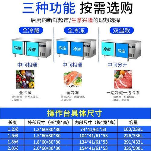 2奶茶店承重款式冷藏工作台商用厨房冰柜烘焙