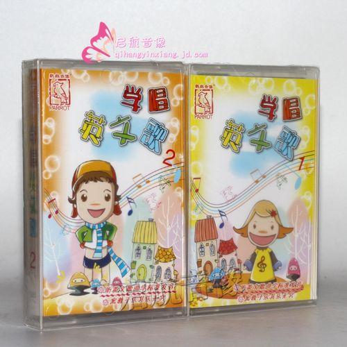 儿童音乐磁带 学唱英文歌 儿童英文儿歌 2盒/套   音带/磁带