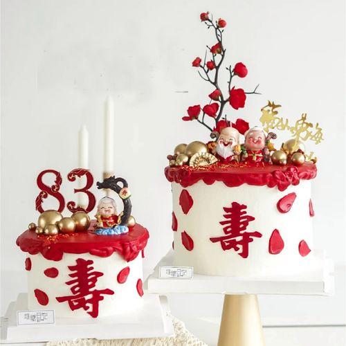寿公寿婆老人祝寿生日蛋糕装饰寿星公婆摆件寿桃寿字