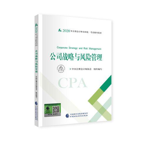 公司战略与风险管理(2020年注会教材) 中国财政经济