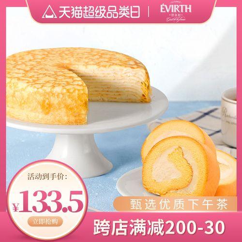恩喜村香草千层蛋糕6寸+香草草莓多肉葡萄瑞士蛋糕卷