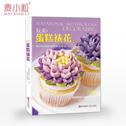 西点师裱花基础教程蛋糕制作入门书籍蛋糕花样图案造型设计教材翻糖