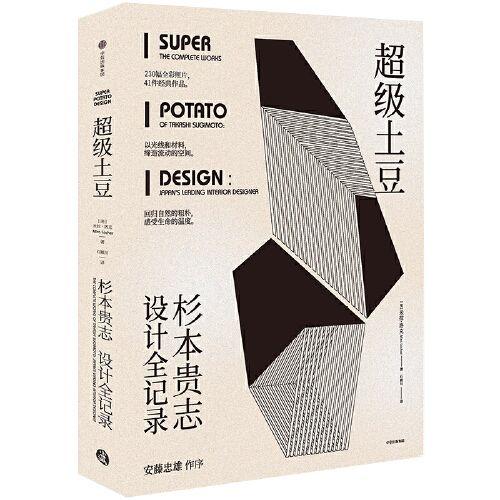 超级土豆——杉本贵志设计全记录