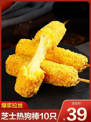 【食】北海湾芝士热狗棒拉丝韩国热狗网红油炸小吃拔丝芝士肠爆浆