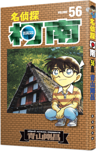正版新书 【赠精美书签】重制新版名侦探柯南漫画56卷