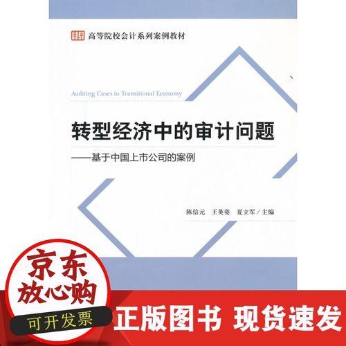【正版直发】 转型经济中的审计问题:基于中国上市公司的案例 陈信元