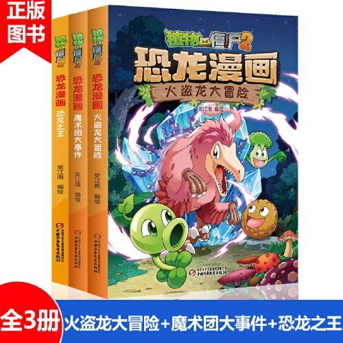 恐龙漫画3册 恐龙之王 火盗龙大冒险 植物大战僵尸2漫画书全集 6-7-9