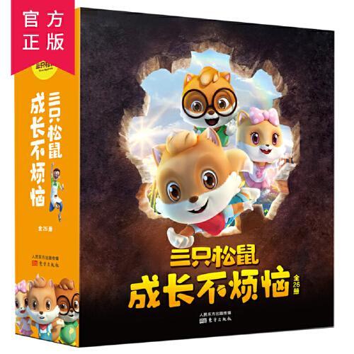三只松鼠成长不烦恼全套26册 3-4-6岁儿童亲子早教绘本故事书 宝宝的