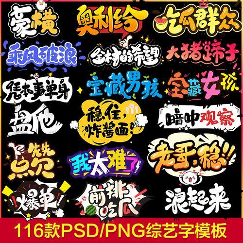 ps中文卡通可爱综艺字娱乐节目花字psd模板涂鸦标贴艺术字png素材