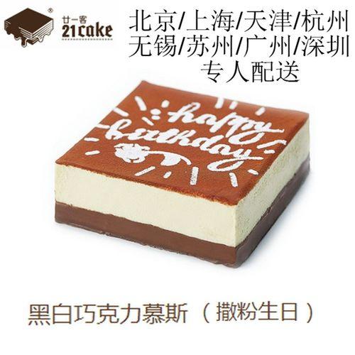 【萌北北】官方21cake客二十一客生日蛋糕黑白巧克力