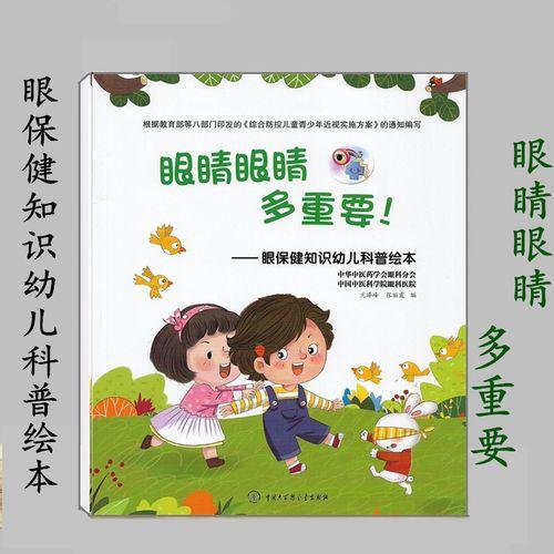 眼睛眼睛多重要——眼保健知识幼儿科普绘本中国大