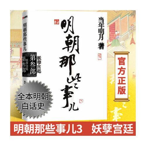 妖孽宫廷 明朝那些事儿3 第三部(新版)当年明月著 中国明朝历史 史学