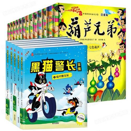 全套18册金刚葫芦娃故事书+黑猫警长图书老师指定葫芦兄弟全集一年级