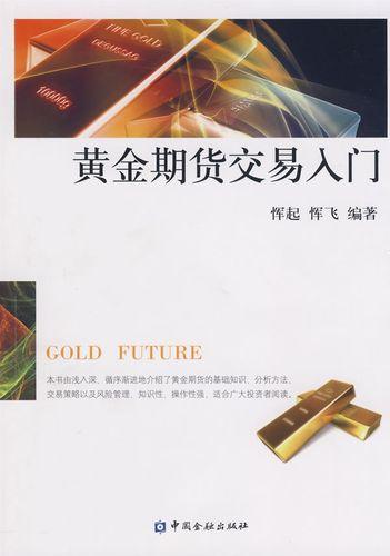 黄金期货交易入门