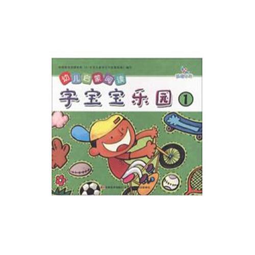 当天发货正版 幼儿启蒙阅读:字宝宝乐园1(附光盘) 樊丽娜,陈琪敬 吉林