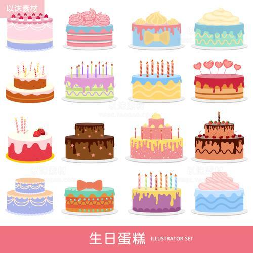 卡通生日蛋糕图案甜品点心ai矢量插画ps平面海报