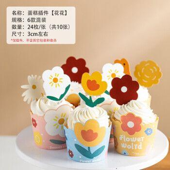 蛋糕纸杯 硬质马芬杯 耐高温蛋糕纸托机制杯小号大号立体纸杯 【花花