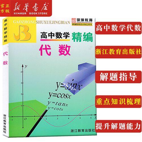 【新华书店官方正版】代数(高中数学精编) 典型题型 解题技巧,训练题