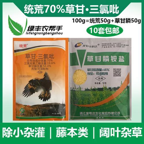 统荒70%草甘膦三氯吡氧乙酸草甘磷灭生性烂根杂草杂灌农药除草剂