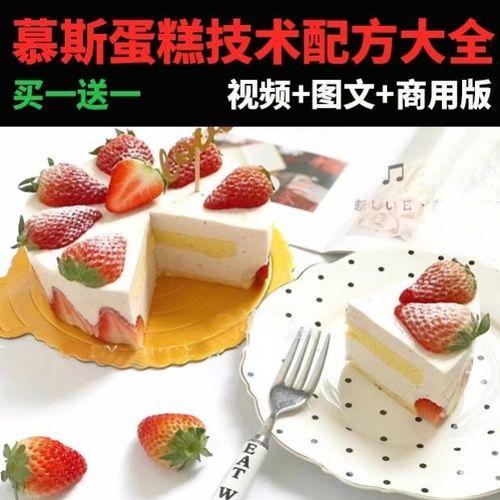 慕斯蛋糕技术配方教程网红水果冻甜点网商烘焙创业小吃视频培训资