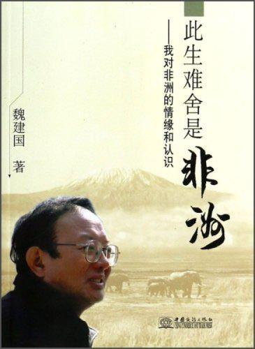 【正版rt】此生难舍是非洲:我对非洲的情缘和认识中国