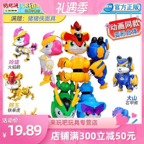 猪猪侠之超星萌宠玩具儿童正版超级变形公仔金刚铁拳