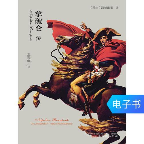 【电子书不退不换】拿破仑传 凑单满减 1元电子书