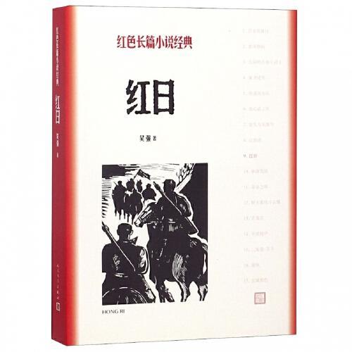 红日/红色长篇小说经典