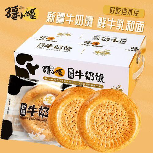疆小馕烤馕牛奶馕饼原味疆巴馕牛乳馕手工囊饼特产杂粮小油馕