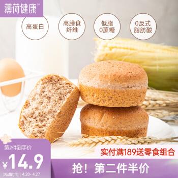 【第二件5折】薄荷健康低脂全麦面包10袋 /箱营养吐司